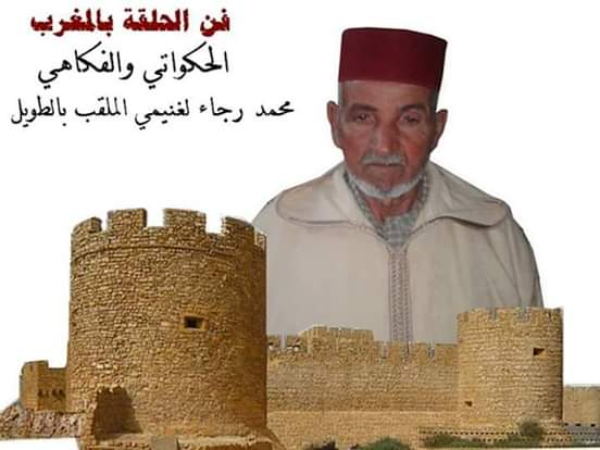 فن الحلقة بالمغرب – نموذج مدينة آسفي الحكواتي والفكاهي محمد رجاء لغنيمي الملقب بالطويل