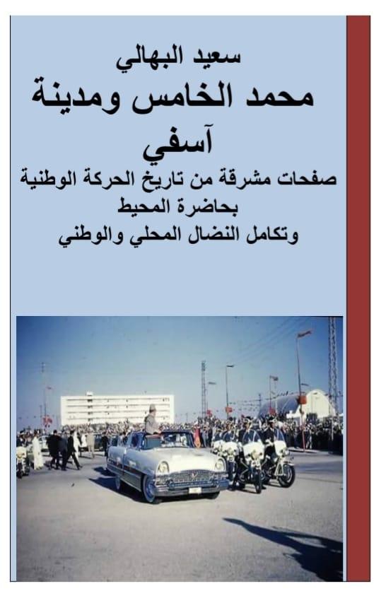كتاب حول مدينة اسفي والثاني حول الحركة الوطنية بالمدينة