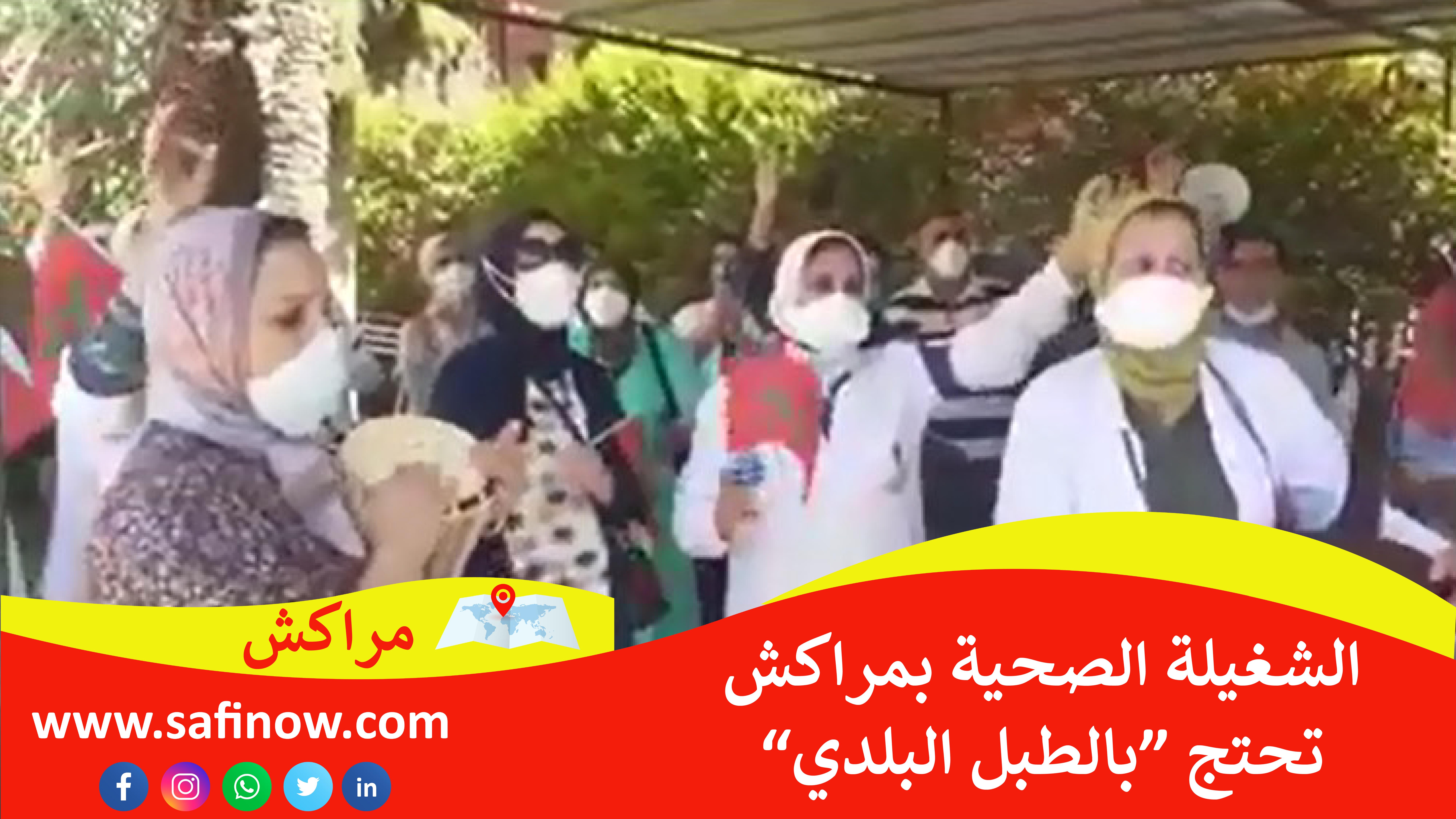 """فيديو: الشغيلة الصحية بمراكش تحتج """"بالطبل البلدي"""" على دعم الفنانين"""