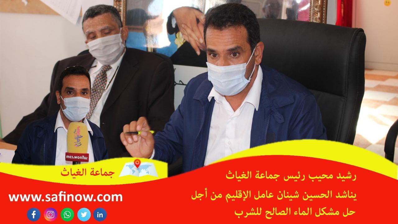 رشيد مجيب  رئيس جماعة الغياث يناشد الحسين شينان عامل الإقليم من أجل حل مشكل الماء الصالح للشرب