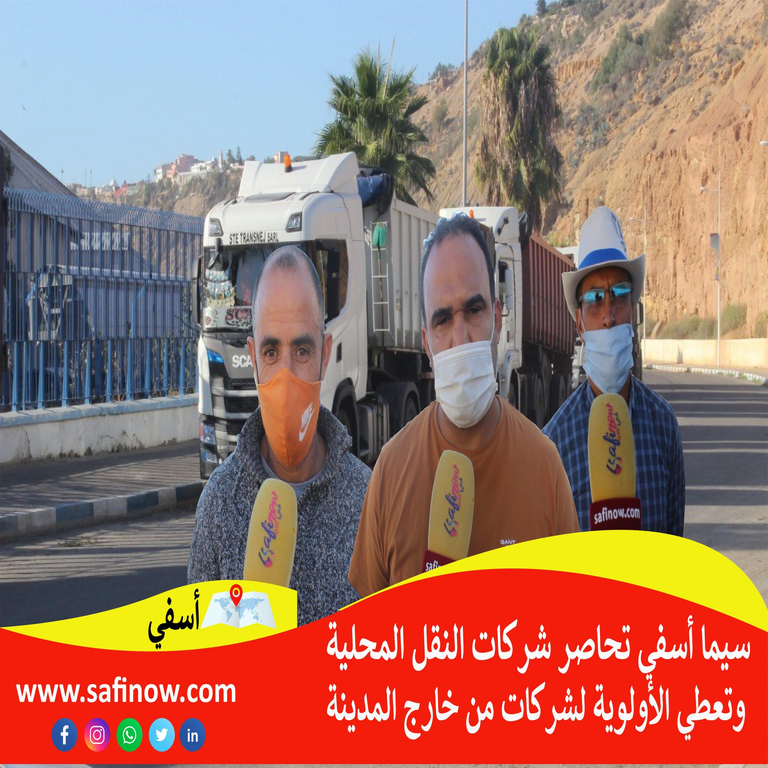 سيما أسفي تحاصر شركات النقل المحلية وتعطي الأولوية لشركات من خارج المدينة