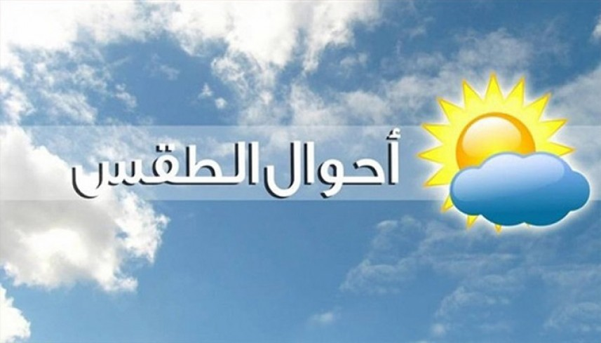حالة الطقس اليوم بجهة مراكش أسفي