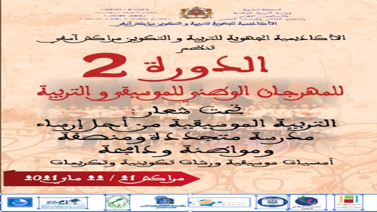 أكاديمية مراكش-آسفي تنظم الدورة الثانية للمهرجان الوطني للموسيقى والتربية