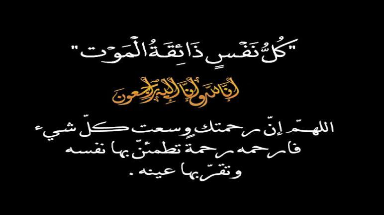 جمعية أطباء القطاع العام ونقابة odt للصحة يعزيان الدكتورة نجلاء بادو في وفاة والدها