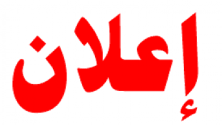 إعــــــــــــــلان