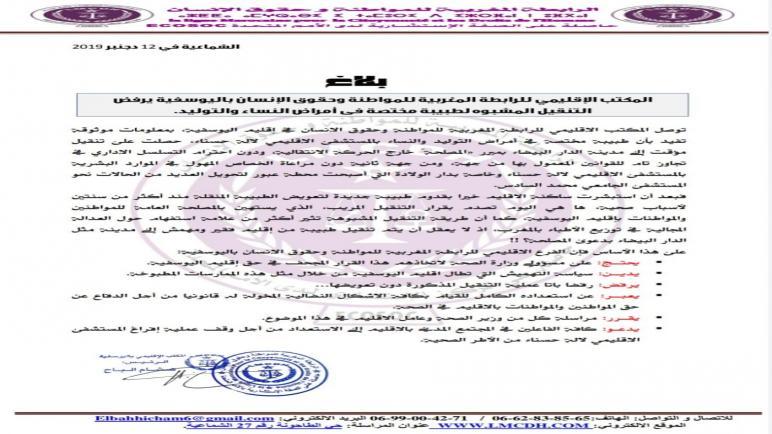 المكتب الإقليمي للرابطة المغربية للمواطنة وحقوق الإنسان باليوسفية يرفض التنقيل المشبوه لطبيبة مختصة في أمراض النساء والتوليد