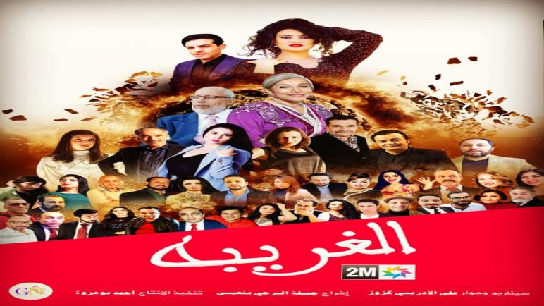 """الغريبة"""" مسلسل مغربي بأحداث مشوقة ومثيرة بالقناة الثانية في رمضان"""