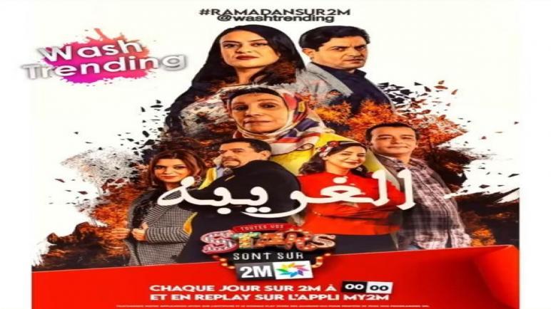 """الدراما المغربية في خدمة قضية المرأة .. مسلسل """"الغريبة"""" نموذجا"""