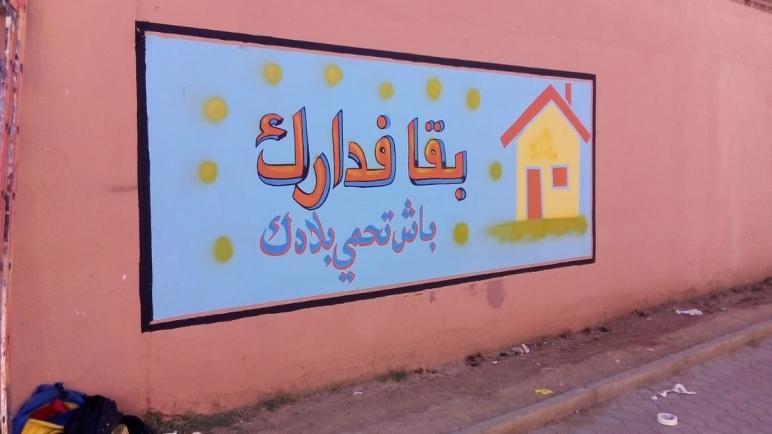 جمعية مرسم تنجز جداريات جميلة بابن جرير للتصدي لكورونا