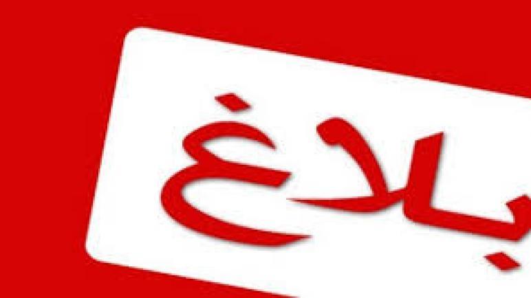 بـــــــــــــــــلاغ