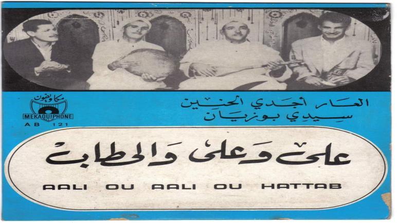 قراءة في شريط النغمة الحريزية: مجموعة علي وعلي والحطاب نموذجا.