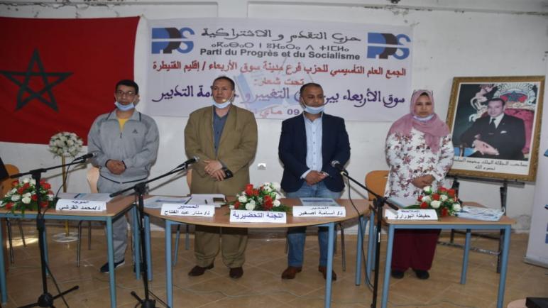 انتخاب الأستاذ: منار عبد الفتاح كاتبا محليا لحزب التقدم والإشتراكية بمدينة سوق الأربعاء.