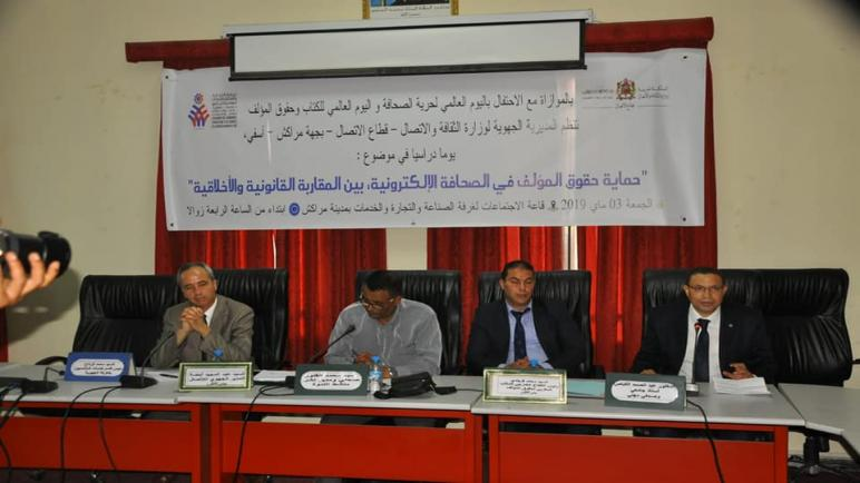 المديرية الجهوية للاتصال بجهة مراكش اسفي تنظم يوما دراسيا حول حقوق المؤلف في الصحافة الالكترونية