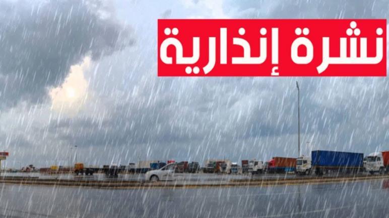 نشرة إنذارية خاصة: رياح قوية مرتقبة غدا الأربعاء بسواحل أسفي