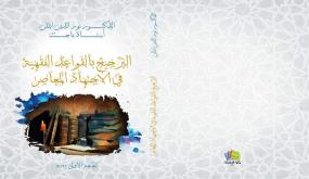 الدكتور نور الدين إبللن إبن مدينة الصويرة يصدر ثلاث كتب جديدة
