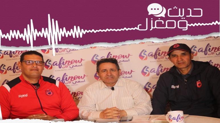 حديث ومغرل لقاء مع المدير التقني عبد الهادي الدرجة والمدير الإداري جواد لمليح لمدرسة أولمبيك أسفي