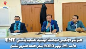 الجامعة الوطنية للتعليم بأسفي تعقد مؤتمرها الإقليمي والردادي كاتبا إقليميا.