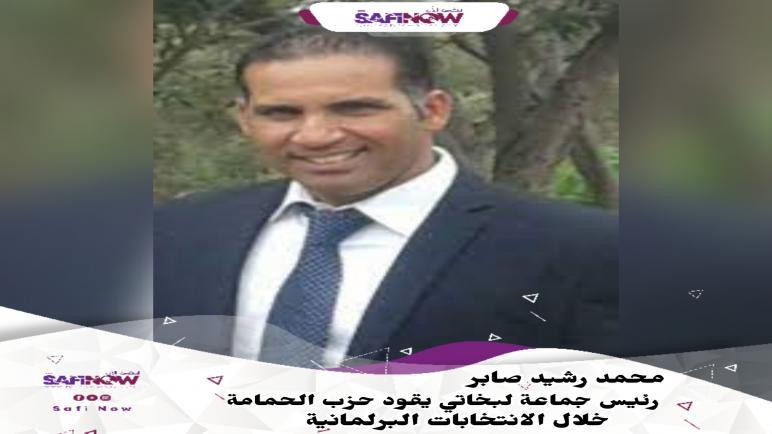 """المحامي """"رشيد صابر"""" وكيلا للائحة حزب الأحرار للانتخابات البرلمانية بإقليم آسفي ."""