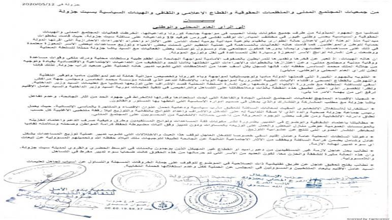 هيئات سياسية وحقوقية ومدنية بسبت جزولة تطالب بفتح تحقيق في خروقات شابت عملية تدبير تداعيات جائحة كورونا .