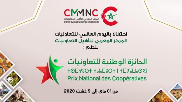 """بلاغ صحفي:المركز المغربي لتأهيل التعاونيات ينظم الدورة الأولى ل""""الجائزة الوطنية للتعاونيات"""""""