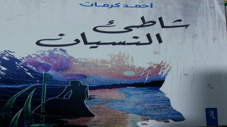 شاطئ النسيان أول ديوان شعري للشاعر أحمد كرامات