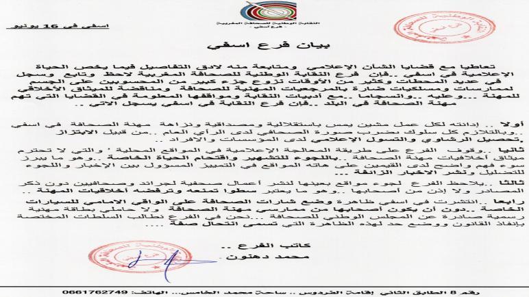 النقابة الوطنية للصحافة المغربية : فرع أسفي يصدر بيانا للرأي العام