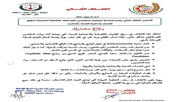 بـــــلاغ تأسيس إئتلاف ثنائي يضم الجامعة الوطنية لمتقاعدي الفوسفاط، والشبكة المغربية لحقوق الإنسان ومحاربة الفساد