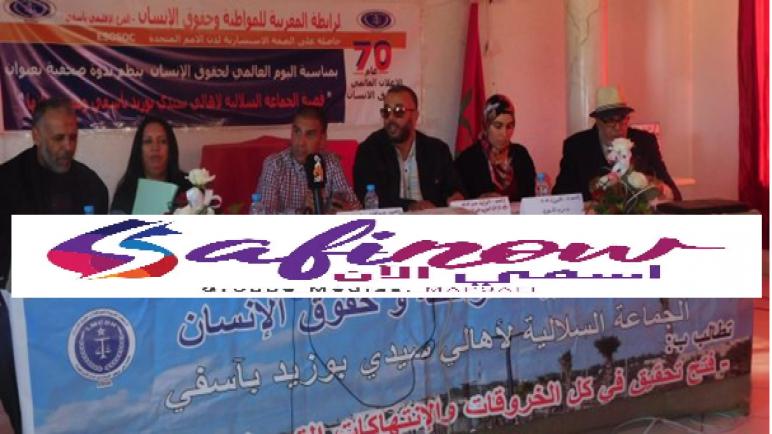 على هامش الندوة الصحافية الرابطة المغربية للمواطنة و حقوق الانسان جماعة السلالية تستغيت ؟؟