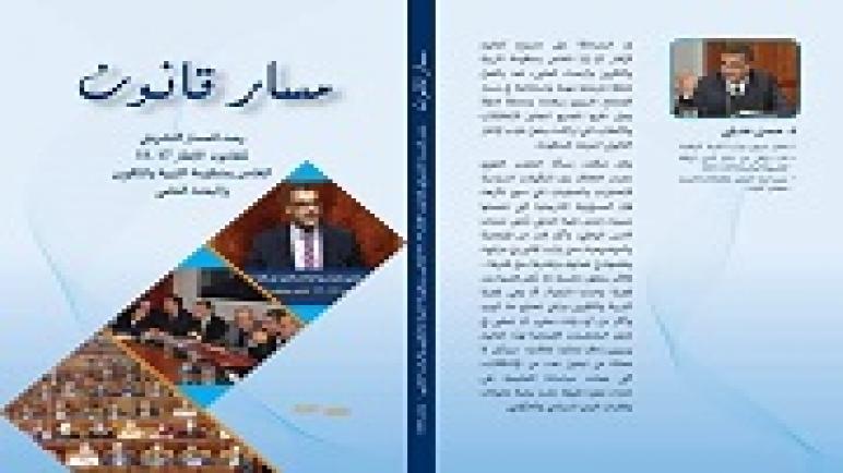 حسن عديلي : أول برلماني من آسفي يصدر كتابا حول نص تشريعي