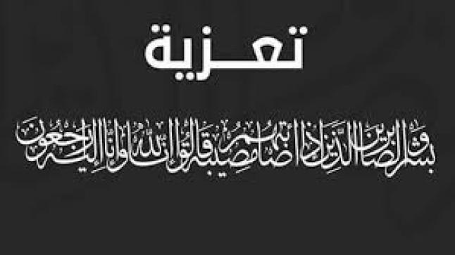 تعزية ومواساة في وفاة شقيق الكاتب العام لإقليم آسفي ..