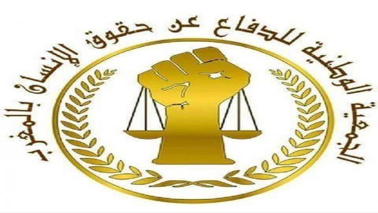 الجمعية الوطنية للدفاع عن حقوق الإنسان بالمغرب فرع آسفي تراسل الجهات الوصية حول الغرفة الجنائية الابتدائية بمحكمة الإستئناف باسفي