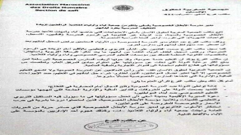 منظمة حقوقية تتهم مدير مدرسة خاصة بطرد أبناء الآباء المحتجين وتدعو السلطات الوصية إلى تحمل مسؤولياتها …