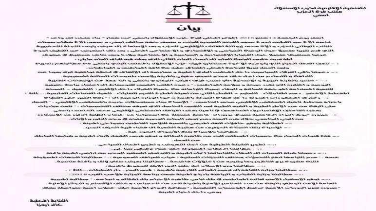 بيان // المفتشية الإقليمية لحزب الإستقلال مكتب فرع الحزب أسفي