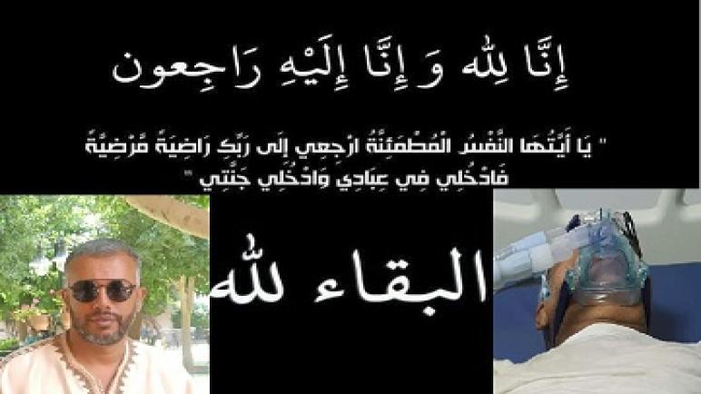 احر التعازي والمواساة إلى أسرة الأستاد عبد الإله الواثيق