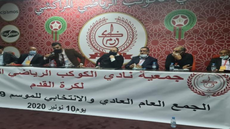 محكمة مراكش تنطق بحكمها في قضية الكوكب المراكشي