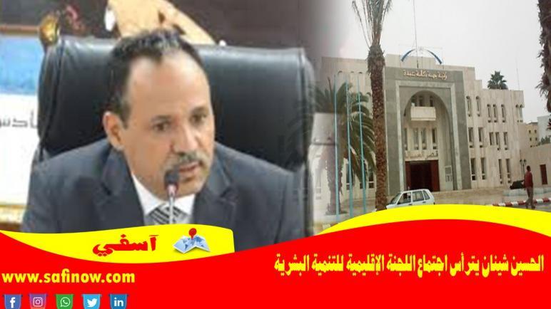 الحسين شينان يترأس اجتماع اللجنة الإقليمية للتنمية البشرية
