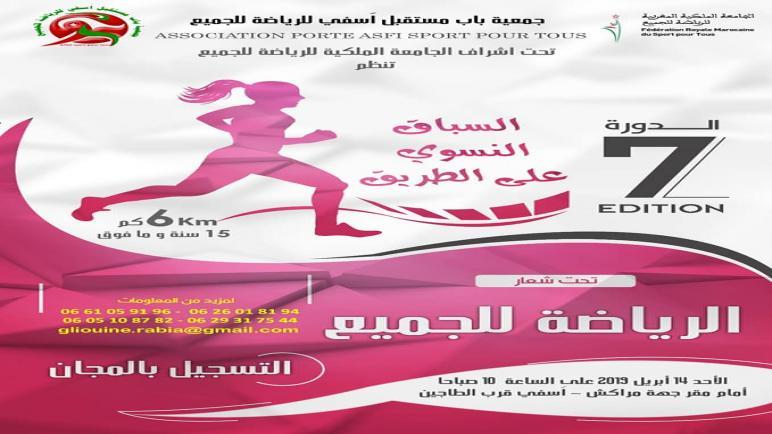 نجاح السباق النسوي على الطريق بأسفي لجمعية باب المستقبل Apas