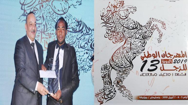 في المهرجان الوطني للزجل في دورته 13 ببنسليمان :