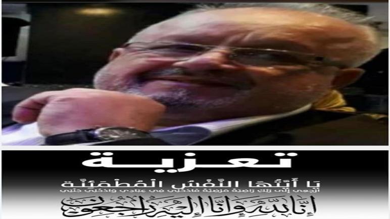تعازينا للحاج عبد المالك أبرون