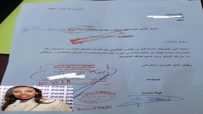 غيثة بدرون تستقيل من جميع هياكل حزب الجرار