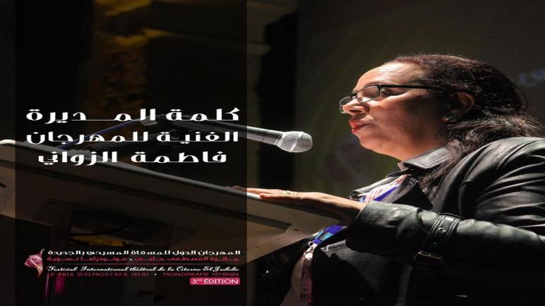 فاطمة الزواني مديرة فنية بالمهرجان الدولي بالجديدة