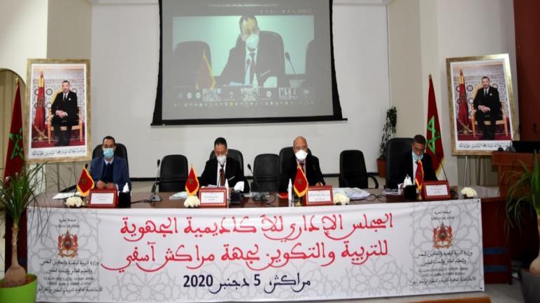 الدورة العادية للمجلس الإداري للأكاديمية برسم سنة 2020