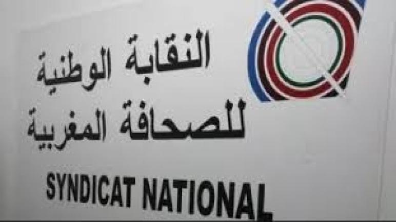 فرع النقابة الوطنية للصحافة المغربية في آسفي يدين ماتعرض له بحار وموظفة باسم الصحافة ويدافع عن الأخلاقيات والمهنية