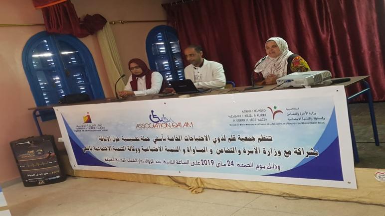 جمعية قلم لذوي الاحتياجات الخاصة بأسفي