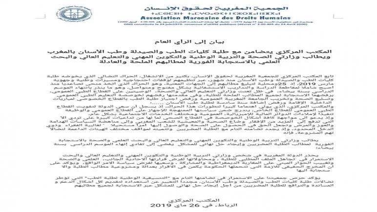 المكتب المركزي للجمعية يتضامن مع طلبة كليات الطب والصيدلة وطب الأسنان بالمغرب