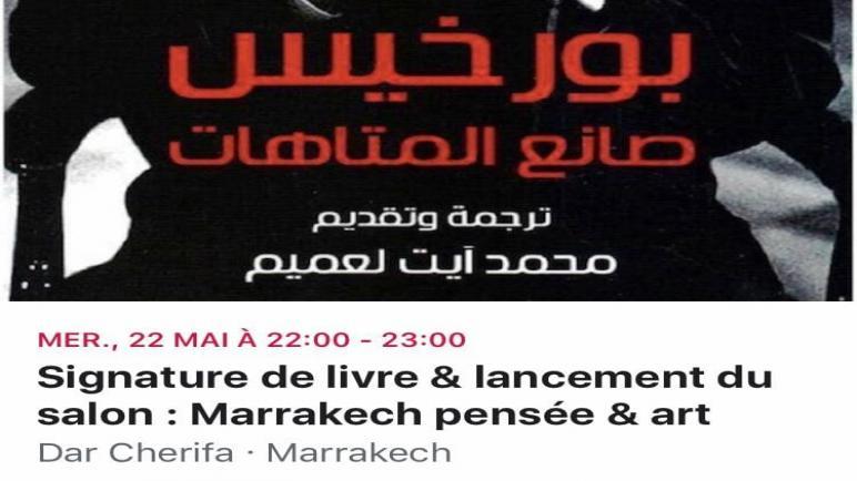 من تنظيم جمعية منية مراكش لإحياء تراث المغرب و صيانته