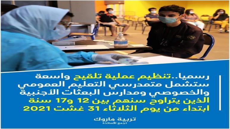 رسميا ابتداء من 31 غشت بلاغ مشترك – 27 غشت 2021