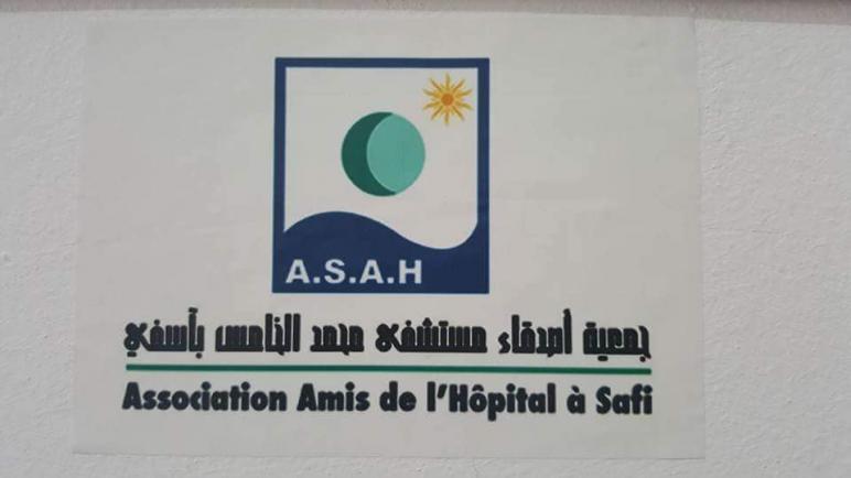 جمعية أصدقاء مستشفى محمد الخامس بآسفي تعزي في وفاة المرحوم الأستاذ إبراهيم الآزموري.