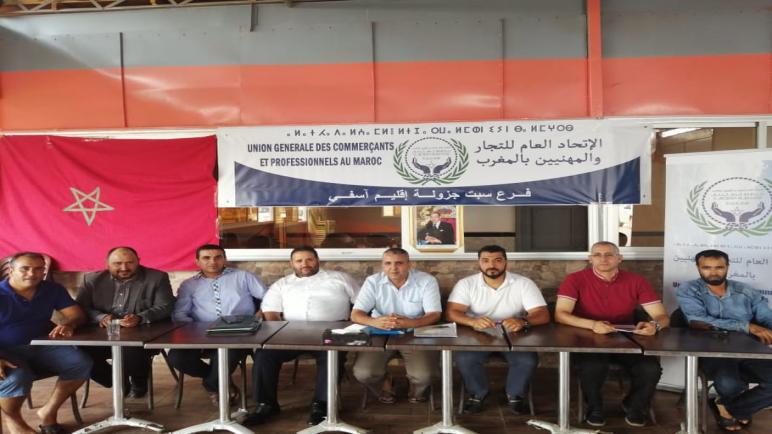إنتخاب مصطفى ايدار كاتبا محليا للاتحاد العام للتجار والمهنيين ببلدية سبت جزولة