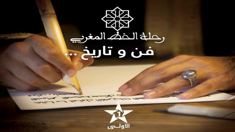 """"""" رحلة الخط المغربي"""" برنامج وثائقي على الأولى يرصد الهوية المغربية ومقوماتها"""